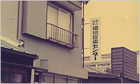 November 1974. Environmental Facility Center was founded with a capital of 5 million yen.