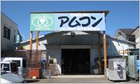 September 1995. Moved the Machida plant in Tokyo to Kohoku in Yokohama.
