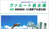 July 2000. Our products were listed in Japan Sewage Works Agency's standard specification.