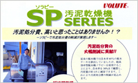 April 2003. Launched the SP Series Solapy dryer.